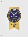 EYEWEAR OF YEAR 2016 AWARD WINNER (JAPAN)