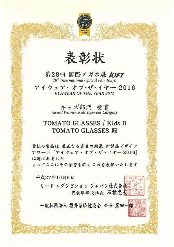 EYEWEAR OF THE YEAR 2016 AWARD WINNER (JAPAN)