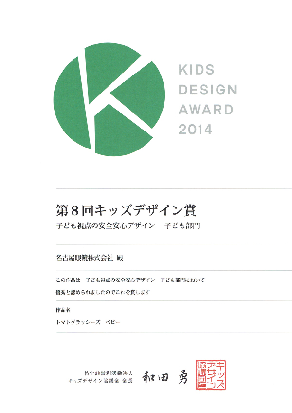 キッズデザイン賞 2014