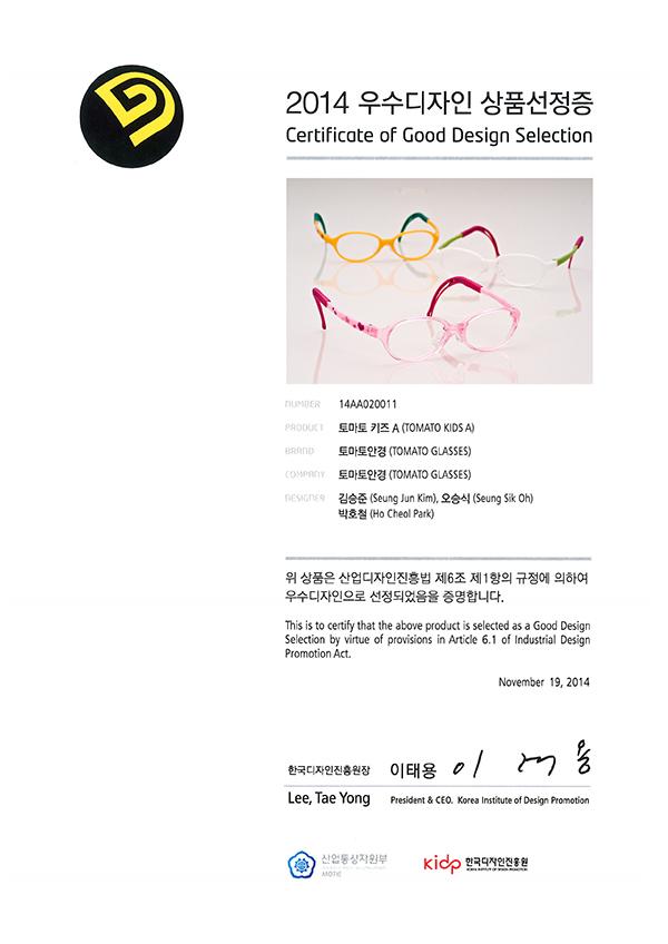 韓国グッドデザイン選定証