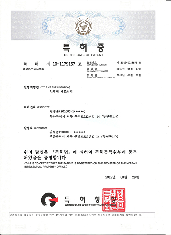 No.10-1179157 Certificate of patent