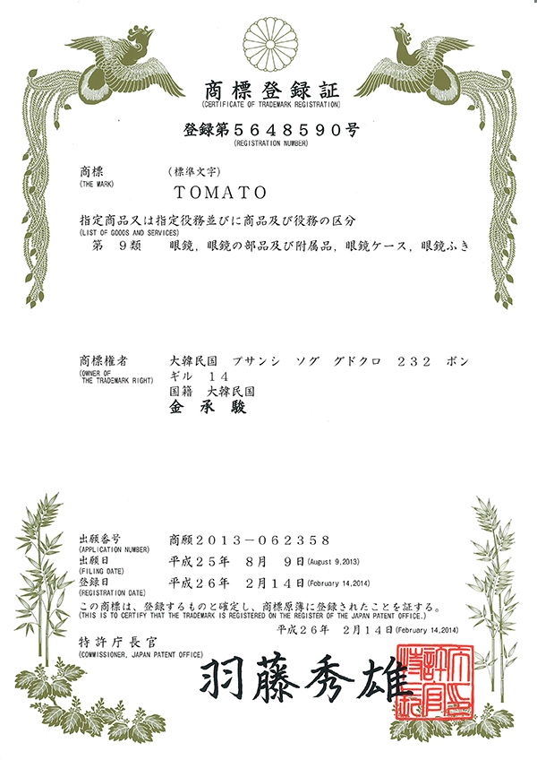 Certificate of Trademark Registration(JAPAN)