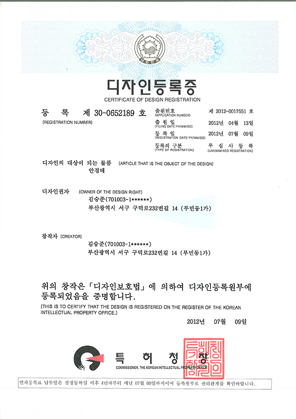 No.30-0652189デザイン登録証
