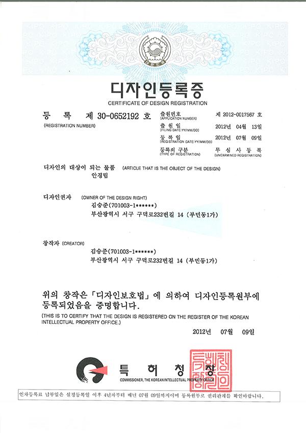 No.30-0652192デザイン登録証