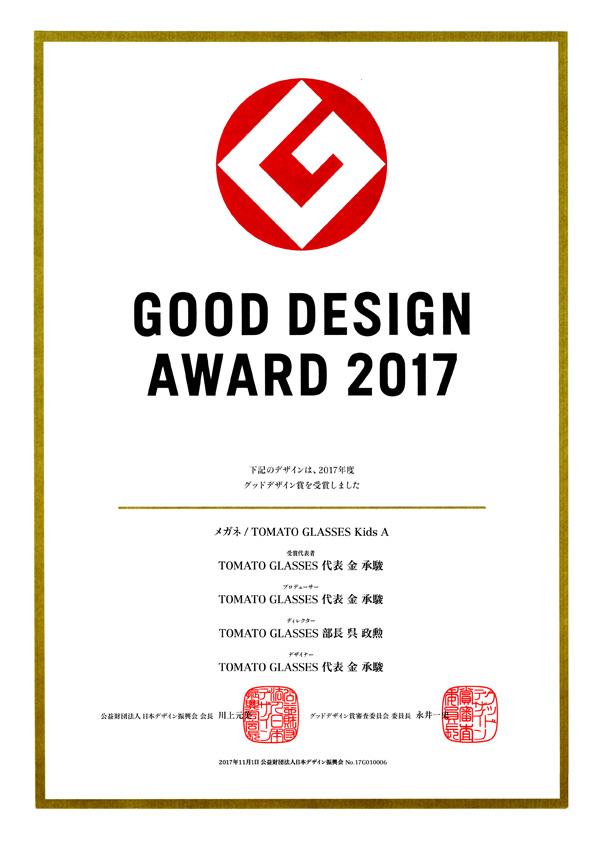 日本グッドデザイン選定証 2017