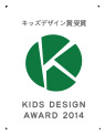 KIDS DESIGN AWARD 2014 (JAPAN)