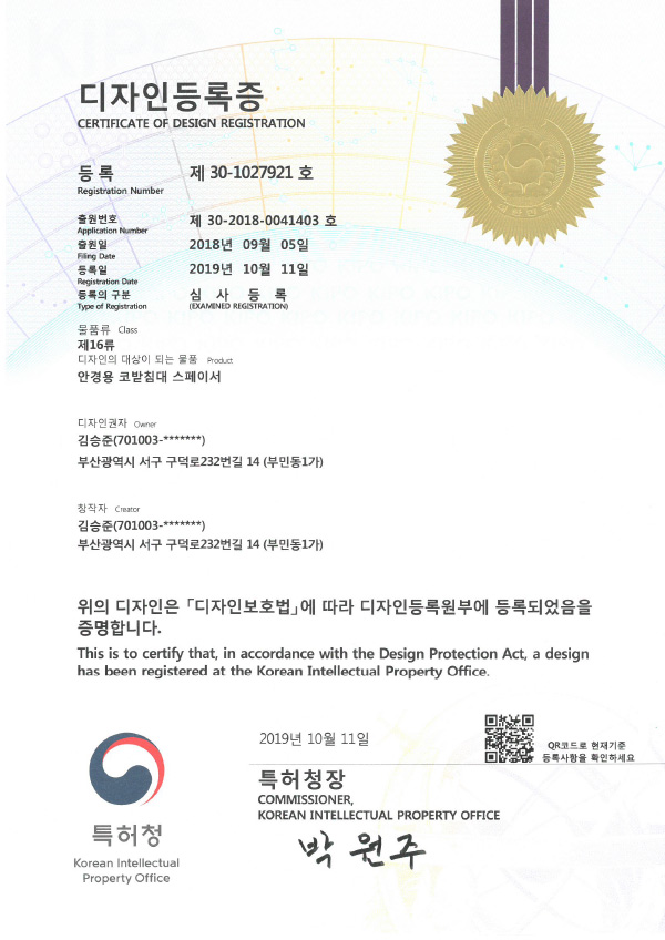 CERTIFICATE OF DESIGN REGISTRATION
